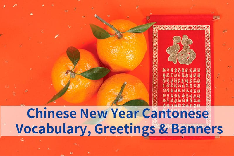 Chinese New Year Cantonese Vocabulary, Greetings and ...